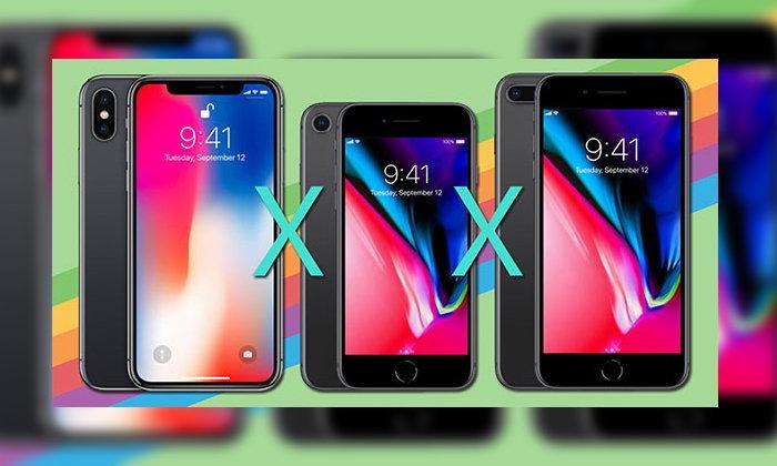เปรียบเทียบ iPhone X กับ iPhone 8 และ iPhone 8 Plus เรือธงรุ่นล่าสุดจาก Apple แตกต่างกันแค่ไหน
