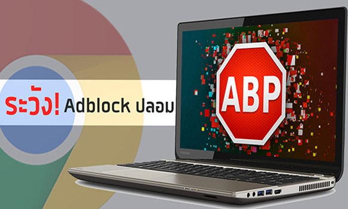 เตือนผู้ใช้ Google Chrome ระวังส่วนเสริม Adblock Plus ปลอม