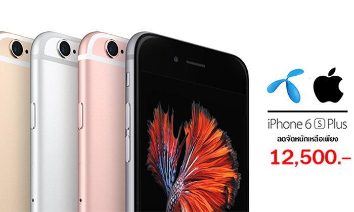 iPhone 6s Plus ลดจัดหนักที่ dtac เริ่มต้นถูกที่สุดเพียง 12,500 บาท พร้อมส่วนลดค่าบริการยาวนานขึ้น