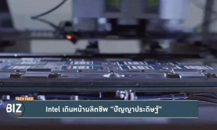 Intel เดินหน้าผลิตชิพ 'ปัญญาประดิษฐ์'