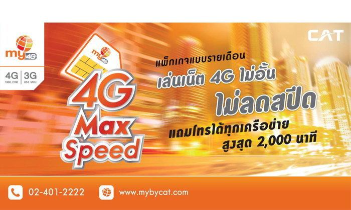 โปรดีต้องบอกต่อ กับแพ็กเกจ 4G เล่นได้ไม่จำกัด จาก  mybyCAT