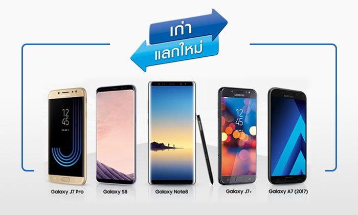 ส่องโปรเครื่องเก่าแลกเครื่องใหม่จาก Samsung ลดสูงถึง 18,700 บาท งานนี้มีแต่คุ้ม!