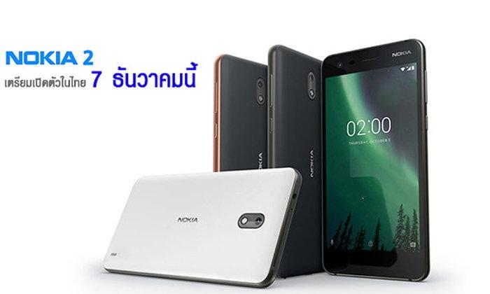 Nokia 2 มือถือ Nokia รุ่นเล็กเตรียมเปิดตัวในไทย 7 ธันวาคมนี้