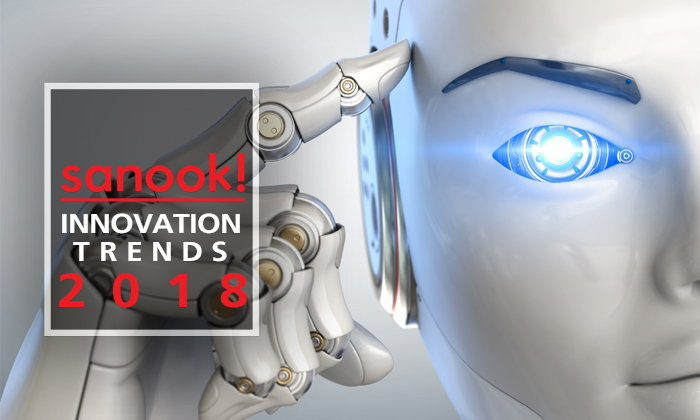 10 เทคโนโลยีที่น่าตื่นเต้น และน่าสนใจในปี 2018