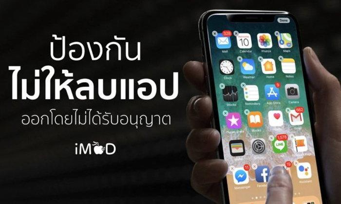 วิธีป้องกันไม่ให้ลบแอปออกจาก iPhone, iPad โดยไม่ได้รับอนุญาต