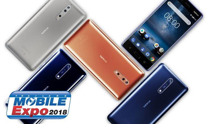 ส่อง! 6 สมาร์ทโฟนรุ่นเด็ดของ Nokia ที่จะมาในงาน Thailand Mobile Expo 2018