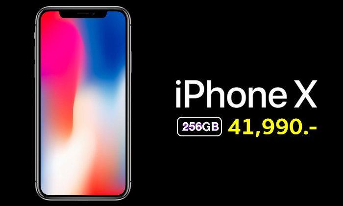 ชี้เป้า! iPhone X 256 GB เครื่องเปล่า เหลือ 41,990 บาท พร้อมผ่อน 0% นาน 10 เดือน