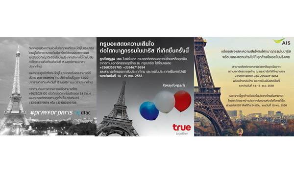 ผู้ให้บริการมือถือในไทย เปิดช่องทางติดต่อยังประเทศฝรั่งเศสฟรีถึงวันที่ 15 พ.ย.
