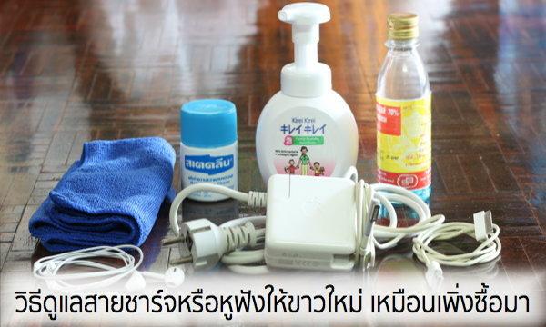 เคล็ดลับวิธีดูแลสายชาร์จและหูฟัง iPhone, iPad ให้ขาวใหม่ เหมือนเพิ่งซื้อมา