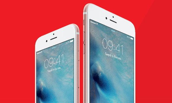 ลดเยอะมาก! ซื้อ iPhone 6s รับส่วนลดค่าเครื่องเต็มๆ สูงสุด 6,000 บาท พร้อมฟรีเน็ต 4G สูงสุด