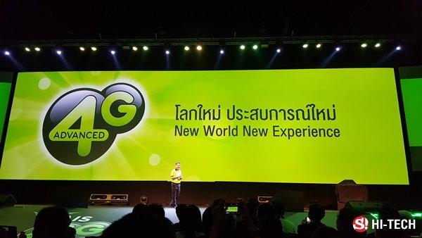 พาชมงาน AIS 4G Advance New World New Expreience ประสบการณ์ใหม่บน 4G