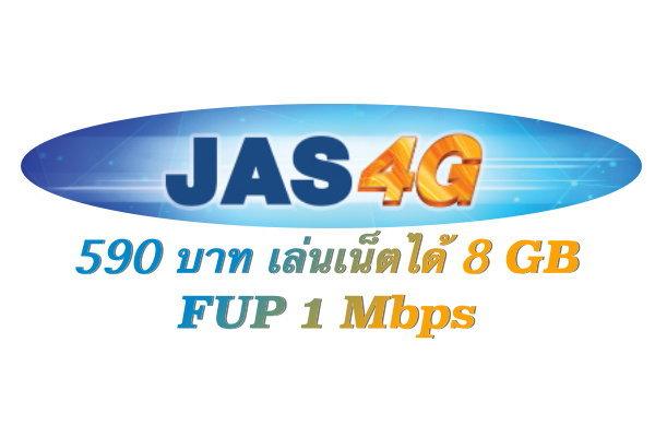 แชร์ว่อนเน็ต JAS4G ออกโปร 590 บาท เล่นเน็ตได้ 8GB และ FUP 1Mbps !!!