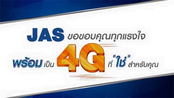 ยืนยันแล้ว JAS พร้อมให้บริการ 4G แน่นอน ! (มาม่ายังไม่จบ อย่าเพิ่งนับศพทหาร)