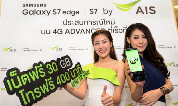 """ซัมซุงเปิดตัวสมาร์ทโฟนเน็กซ์เจน """"กาแลคซี่ เอส 7"""" ยิ้มรับฟีดแบ็กดียอดจองทะลุเป้า เปิดขายจริง 18 มี.ค."""