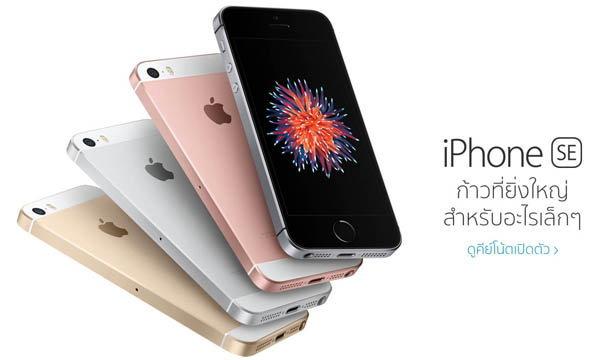 เหตุผลที่ควรรอ iPhone 7 ก่อนหรือจะซื้อ iPhone SE เลย