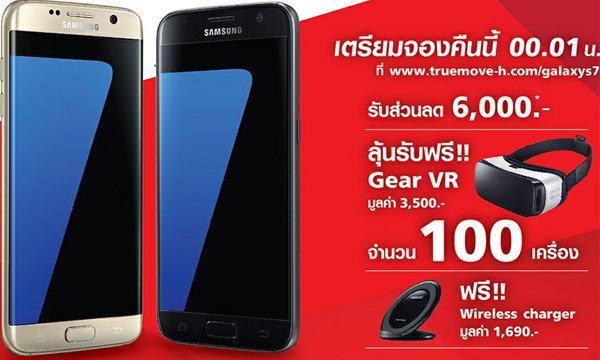 ทรูมูฟเอช เผยโปรโมชั่นสำหรับจองเครื่อง Samsung Galaxy S7 / S7 edge พร้อมส่วนสูงสุด 6,000 บาท