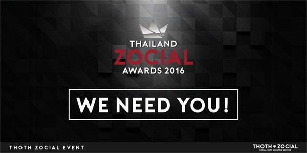 การประกวดรางวัล แคมเปญการตลาดออนไลน์กับงาน Thailand Zocial Awards 2016