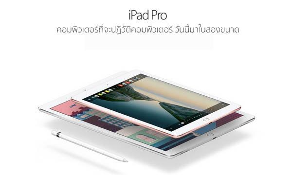 ดีแทคเริ่มว่างจำหน่าย iPad Pro 9.7 บน ออนไลน์และศูนย์บริการแล้ว
