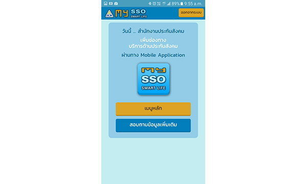 รีวิว Apps My SSO บอกข้อมูลทุกสิ่งที่ต้องการรู้จากระบบประกันสังคมผ่านมือถือคุณ