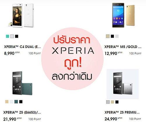 Sony Xperia ปรับลดราคา 5 รุ่นรวด! นำโดยเรือธงสุดไฮเอนด์ Xperia Z5 และ Xperia Z5 Premium