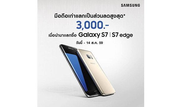 Samsung จัดโปร เก่าแลกใหม่ นำมือถือเก่ามาแลก Samsung Galaxy S7 / S7 edge ลด 3,000 บาท