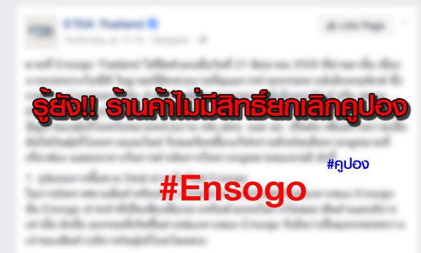 รู้ยัง!! ร้านค้าไม่มีสิทธิ์ยกเลิกคูปอง(Ensogo)