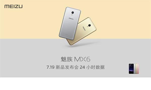 ไม่อยากจะคุย Meizu MX6 ได้รับการลงทะเบียนความสนใจสูงถึง 3.2 ล้านคนในเวลาไม่ถึง 24 ชั่วโมง