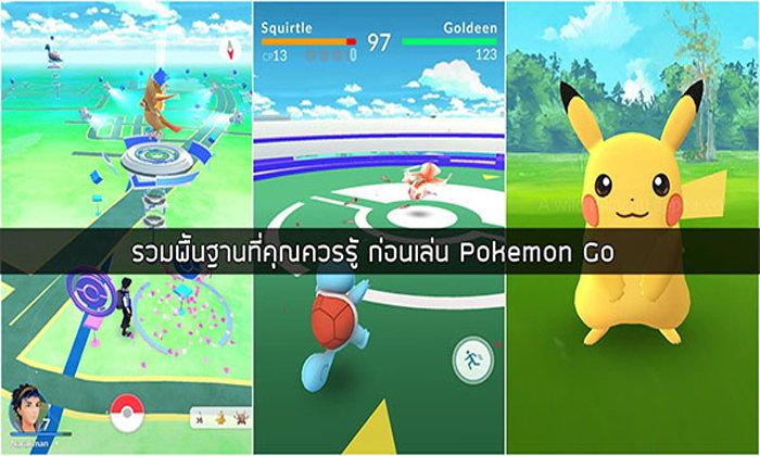 ก้าวแรกสู่ Pokémon Go : รวมวิธีเล่น และทุกอย่างที่โปเกมอนเทรนเนอร์มือใหม่ควรรู้