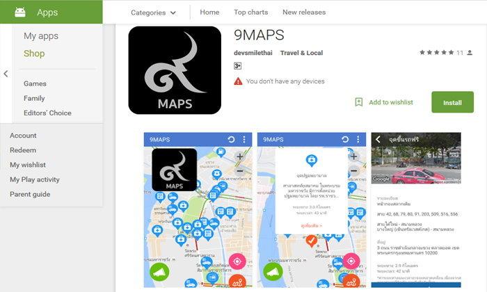 แนะนำแอปพลิเคชั่น 9MAPS อำนวยความสะดวกแก่ประชาชนที่จะไปสนามหลวง