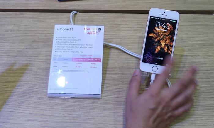 ส่องโปรโมชั่นเด็ด iPhone จากทุกค่ายในงาน Thailand Mobile Expo 2016