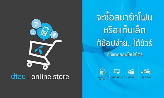 dtac online store ร้านขายสมาร์ทโฟนออนไลน์ พร้อมสิทธิพิเศษเพื่อคนยุคใหม่