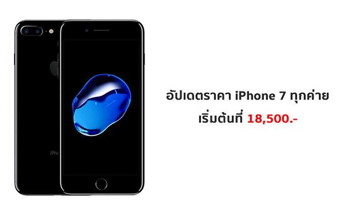 อัปเดต ราคา โปรโมชั่น ไอโฟน 7 และ iPhone 7 Plus จากทุกค่าย