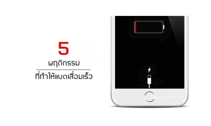 5 พฤติกรรมที่ควรหลีกเลี่ยงหากไม่อยากให้แบต iPhone เสื่อมเร็วก่อนเวลา