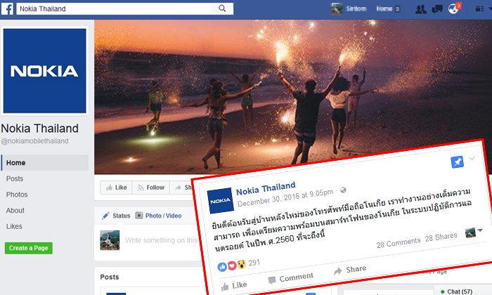 เปิดแล้วแฟนเพจ Nokia ภาษาไทย สัญญาณดี ๆ สำหรับการรอคอย!!