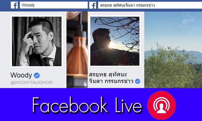 ปรากฏการณ์สรยุทธ การกลับมาผ่าน Facebook Live