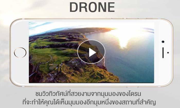"""ซิป้าเปิดประสบการณ่ใหม่ให้นักท่องเที่ยวด้วยแอปพลิเคชัน""""SEE THRU THAILAND"""""""