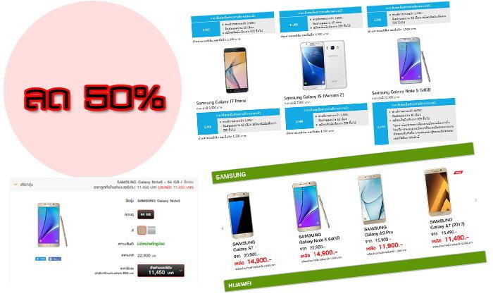 ส่องโปรโมชั่นมือถือลดราคา Galaxy Note 5 ลดแรง ทุกค่ายสูงถึง 50%