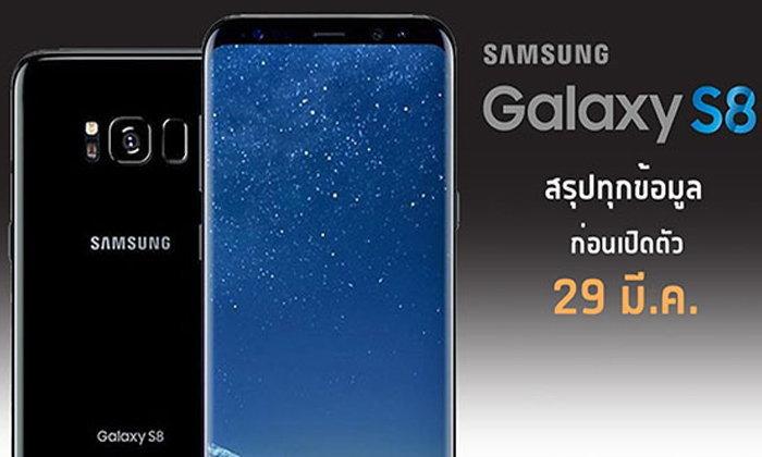 สรุปข้อมูลโค้งสุดท้ายก่อนเปิดตัว Samsung Galaxy S8 รวมทุกสิ่งที่คุณอยากรู้