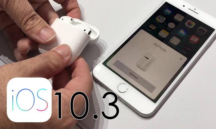 สรุป!! 5 ฟีเจอร์ใน iOS 10.3 มีอะไรใหม่ อัพเดทดีไหม