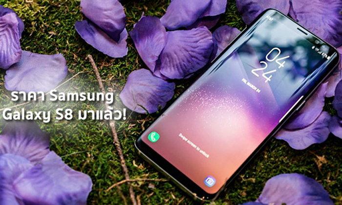 ราคา Samsung Galaxy S8 มาแล้ว เริ่มต้นที่ 25,900 บาท วางจำหน่าย 21 เมษายนนี้