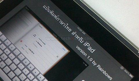 Keyboard ภาษาไทยสำหรับ iPad มาแล้ว !!!
