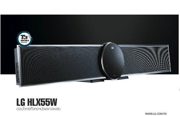 LG HLX55W ตอบโจทย์ทั้งคอหนังและคอเพลง