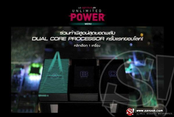 มาทดสอบพลังของ LG Optimus 2X ด้วยตัวคุณเองกัน