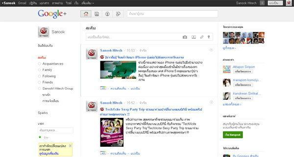 กูเกิลแถลงเรื่องการตั้งชื่อใน Google+ เปลี่ยนเป็นเตือนก่อนแบน