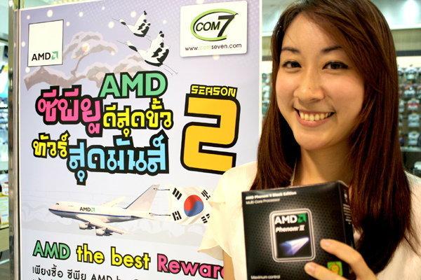 AMD by com7 พาคุณเหินฟ้าไปลั้นลาที่เกาหลี