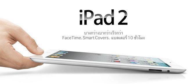 Apple เตรียมลดราคา iPad 2 เหลือ 6,000 บาท ตัดราคา Kindle Fire, ต้อนรับ iPad 3