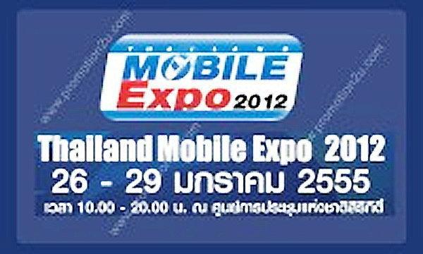 โปรโมชั่นงาน Thailand Mobile Expo 2012
