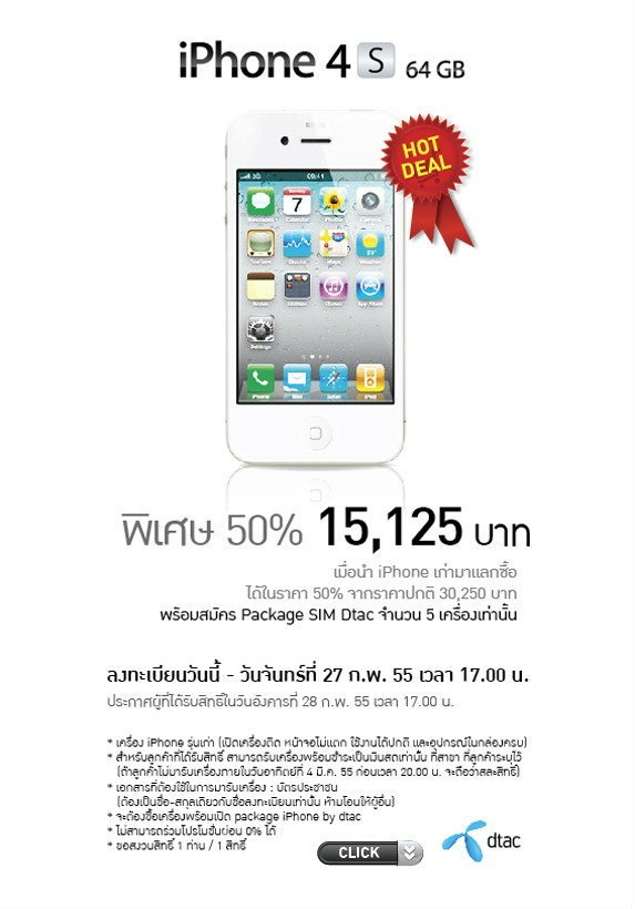 Jaymart ลดครึ่งราคา iPhone 4S 64GB เหลือเพียง 15,125 บาทเท่านั้น!