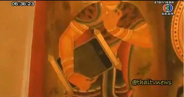 สุดช็อค iPad โผล่บนจิตรกรรมฝาผนังวัดไทย...เมื่อศาสนาและ Gadget อยู่คู่กัน!