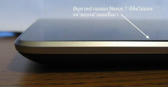 "Nexus 7 ทำผู้ใช้เซ็ง""หน้าจอ""ติดไม่สนิท"